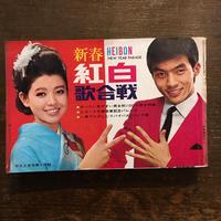 『平凡ソング 新春紅白歌合戦 (平凡1967年2月号付録)』