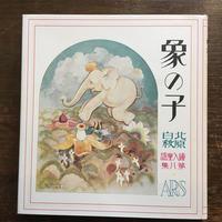 『象の子 (復刻版)』 北原白秋
