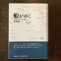 『船がゆく キャプテン・クック 支配の航跡』 多木浩二