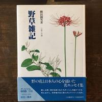 『野草雑記』 柳田國男:著 三島三治:画