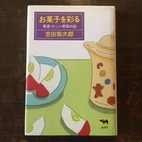 『お菓子を彩る 果実・ナッツ・野菜の話』