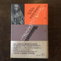 『リーメンシュナイダー 中世最後の彫刻家』 高柳誠