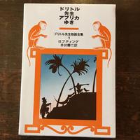 『ドリトル先生アフリカゆき』 ロフティング:作 井伏鱒二:訳