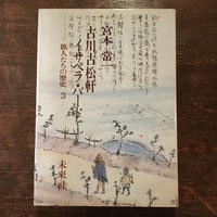 『旅人たちの歴史3 古川古松軒/イサベラ・バード』 宮本常一