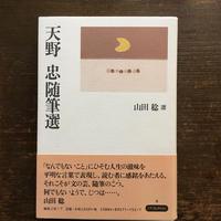 『天野忠随筆選』 山田稔:選