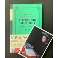 【特典付書籍】『始めるノートメソッド』ポストカード付き