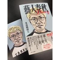 【直筆サイン入り】『藝人春秋Diary』著者・水道橋博士さんサイン本