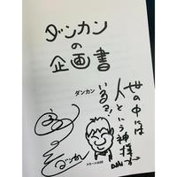 【直筆サイン入り】『ダンカンの企画書』著者・ダンカンさんサイン本
