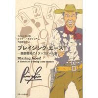 【直筆サイン入り】『ブレイジング・エース! ―西部開拓のトランプゲーム集―』著者・ライナー・クニツィアさんサイン本