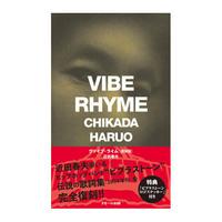 『VIBE RHYME(ヴァイブ・ライム)[復刻版]』著者・近田春夫さんサイン本