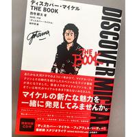 【直筆サイン入り】『ディスカバー・マイケル THE BOOK』著者・西寺郷太さんサイン本