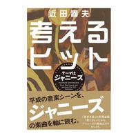 【直筆サイン入】『考えるヒット テーマはジャニーズ』著者・近田春夫さんサイン本