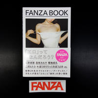 【特典付書籍】『FANZA BOOK』FANZA公式ステッカー付き