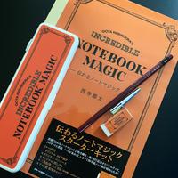 西寺郷太 伝わるノートマジック スターターキット