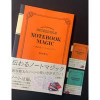 【特典付書籍】『伝わるノートマジック』ステッカー付き