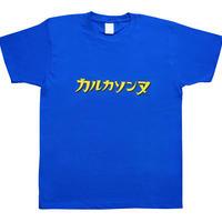ボードゲーム日本語ロゴTシャツ カルカソンヌ