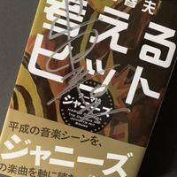 【直筆サイン入り】『考えるヒット テーマはジャニーズ』著者・近田春夫さんサイン本