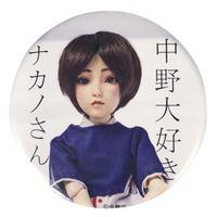 ナカノさん 缶バッジ