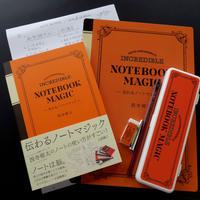 書籍『伝わるノートマジック』&『スターターキット』セット 特典付き