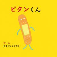 ピタンくん(若芽舎ミニ絵本シリーズ)