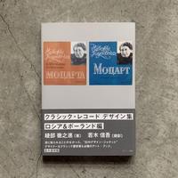 クラシック・レコードデザイン集
