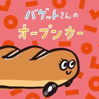 バゲットさんのオープンカー(若芽舎ミニ絵本シリーズ)