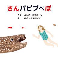 さんパピプペぽ(若芽舎ミニ絵本シリーズ)