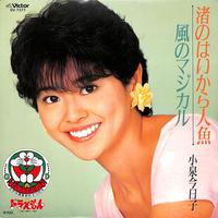 小泉今日子 / 渚のはいから人魚(7inchシングル)