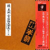 桂米朝 / 上方落語大全集 第13集(2枚組)(LPレコード)