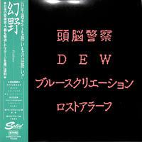 頭脳警察 ほか / 幻野(LPレコード)