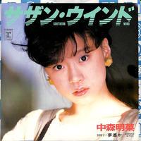 中森明菜 / サザン・ウインド(7inchシングル)