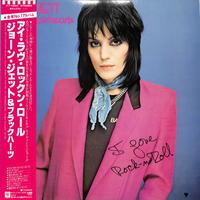 ジーン・ジェット  / アイ・ラヴ・ロックン・ロール(LPレコード)