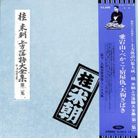 桂米朝 / 上方落語大全集 第2集(2枚組)(LPレコード)