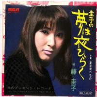 藤圭子 / 圭子の夢は夜ひらく(7inchシングル)
