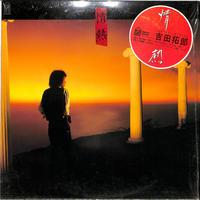 吉田拓郎 / 情熱(LPレコード)