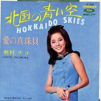 奥村チヨ / 北国の青い空(7inchシングル)