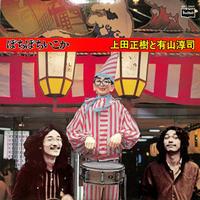 上田正樹と有山淳司 / ぼちぼちいこか(LPレコード)