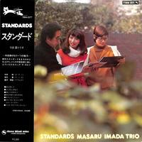 今田勝トリオ / スタンダード(LPレコード)