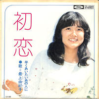 最上由紀子 / 初恋(7inchシングル)