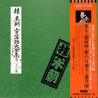 桂米朝 / 上方落語大全集 第23集(2枚組)(LPレコード)