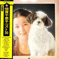 倍賞千恵子 / ベスト20(LPレコード)
