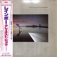 レインボー / グレイテスト・ヒッツ(LPレコード)