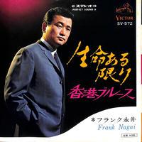 フランク永井 / 生命ある限り