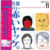 ザ・ナターシャー・セブン 高石友也 / 想い出の赤いヤッケ(LPレコード)