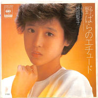 松田聖子 / 野ばらのエチュード(7inchシングル)