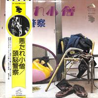頭脳警察 / 悪たれ小僧(LPレコード)