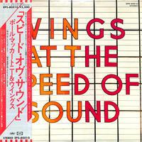 ウイングス / スピード・オブ・サウンド(LPレコード)