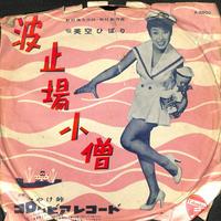 美空ひばり / 波止場小僧、夕やけ峠(流行歌10吋)(SP盤)