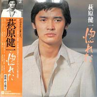 萩原健一 / 惚れた(LPレコード)