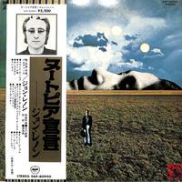 ジョンレノン / ヌートピア宣言(LPレコード)
